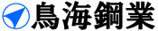 株式会社鳥海鋼業